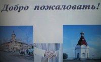 Визит в Красноярск