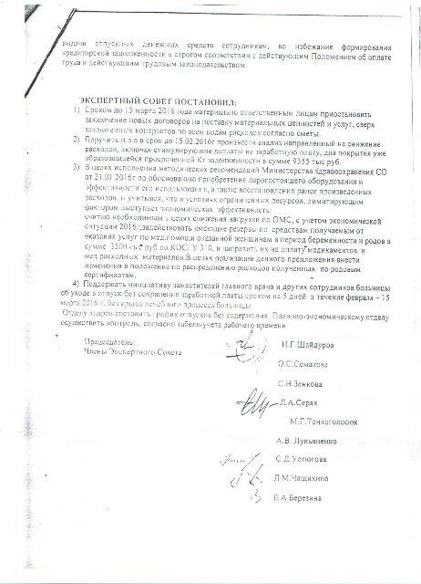 Расписание детской поликлиники 45 коммунистический
